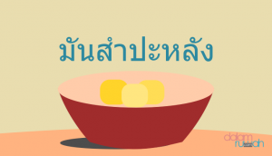 Resep olahan singkong ala Thailand